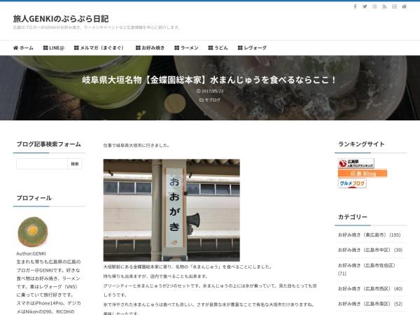 岐阜県大垣名物【金蝶園総本家】水まんじゅうを食べるならここ!