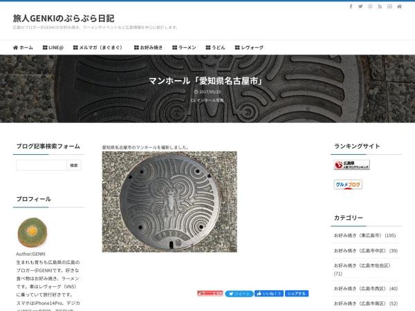 マンホール「愛知県名古屋市」