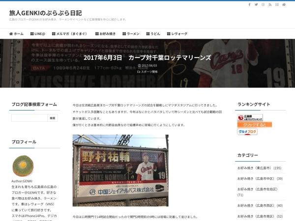 2017年6月3日 カープ対千葉ロッテマリーンズ