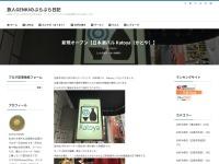新規オープン【日本酒バル Katoya(かとや)】