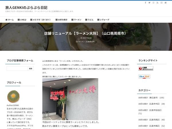 店舗リニューアル【ラーメン大将】(山口県周南市)