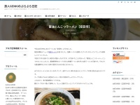 醤油とんこつラーメン【安芸侍】