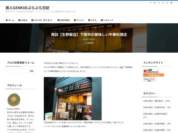 再訪【生野飯店】下関市の美味しい中華料理店