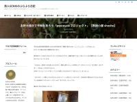 お好み焼きで平和を祈ろう「peaceyakiプロジェクト」【鉄板小屋 shosho】
