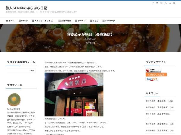 麻婆茄子が絶品【長春飯店】