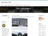 8月6日【72回目の広島原爆の日】