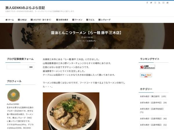 醤油とんこつラーメン【らー麺 藤平 三木店】
