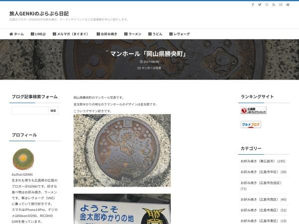 マンホール「岡山県勝央町」