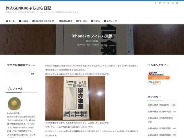 iPhone7のフィルム交換