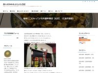 食材にこだわっている中国料理店【北京】(広島市南区)