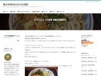 かけうどん【小麦屋 南観音製麺所】