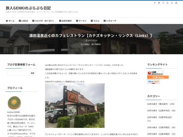 湯田温泉近くのカフェレストラン【カテズキッチン・リンクス(Links)】