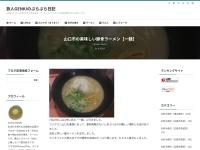 山口市の美味しい豚骨ラーメン【一髄】