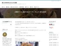二郎系ラーメン店が八木にオープン【りょう二郎 川内店】