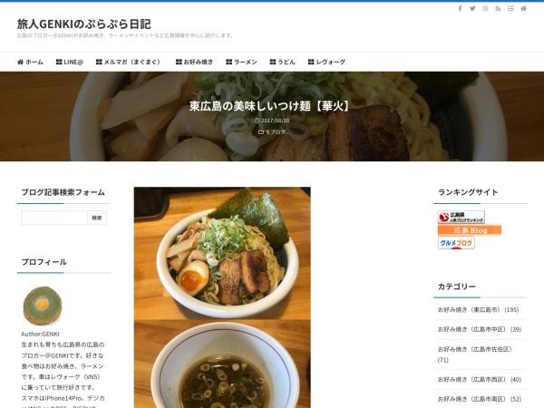 東広島の美味しいつけ麺【華火】