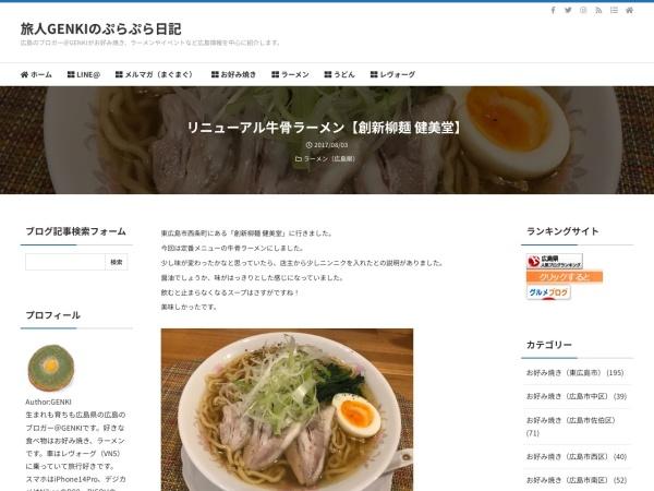 リニューアル牛骨ラーメン【創新柳麺 健美堂】