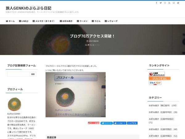 ブログ70万アクセス突破!