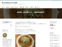 期間限定「滋味梅煮干そば」【創新柳麺 健美堂】
