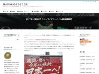 2017年10月19日【カープ CSファイナル第2戦観戦】
