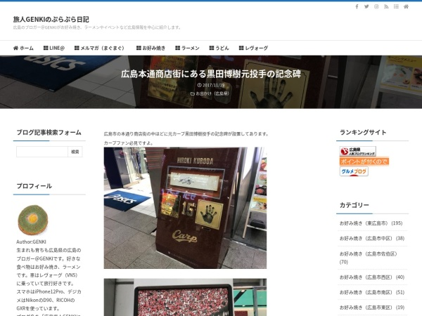 広島本通商店街にある黒田博樹元投手の記念碑