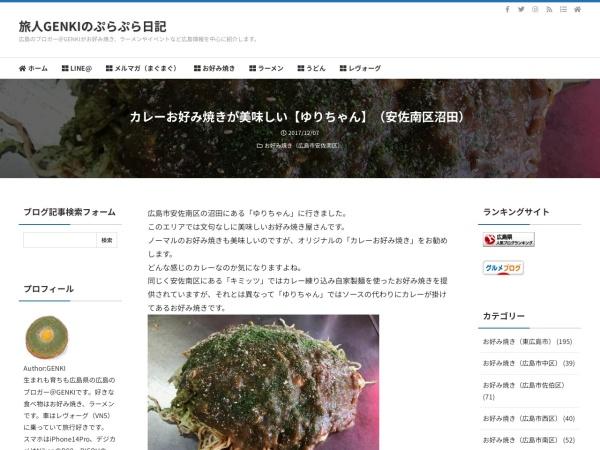 カレーお好み焼きが美味しい【ゆりちゃん】(安佐南区沼田)