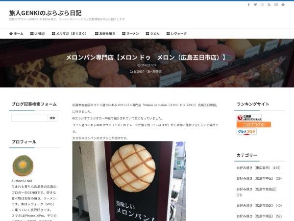 メロンパン専門店【メロン ドゥ メロン(広島五日市店)】