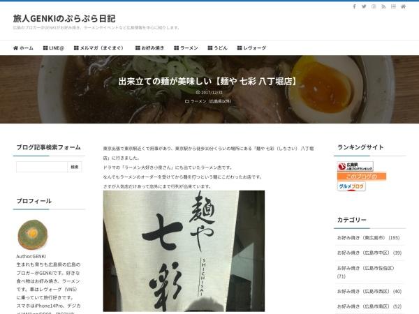 出来立ての麺が美味しい【麺や 七彩 八丁堀店】