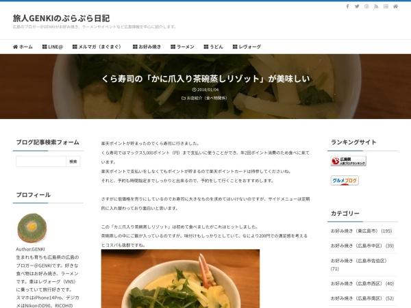 くら寿司の「かに爪入り茶碗蒸しリゾット」が美味しい
