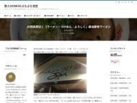 JR西条駅近く【ラーメン・つけめん よろしく」醤油豚骨ラーメン
