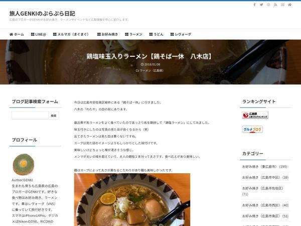 鶏塩味玉入りラーメン【鶏そば一休 八木店】