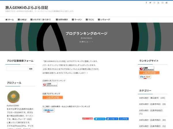 ブログランキングのページ