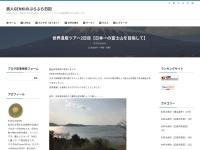 世界遺産ツアー2日目【日本一の富士山を目指して】