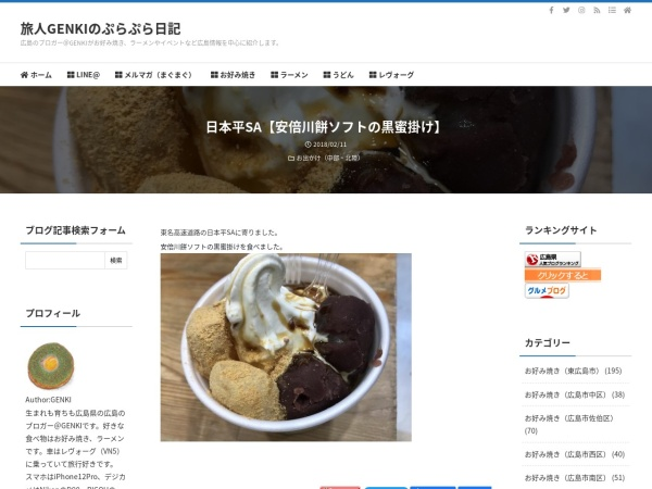 日本平SA【安倍川餅ソフトの黒蜜掛け】
