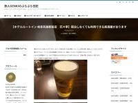 【ホテルルートイン 岐阜羽島駅前店 花々亭】宿泊しなくても利用できる居酒屋があります