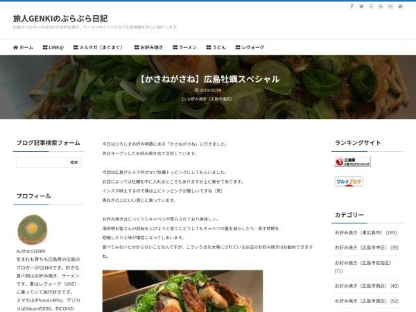 【かさねがさね】広島牡蠣スぺシャル