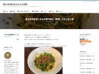東広島市西条にある中華料理店【藤椒】汁なし担々麺