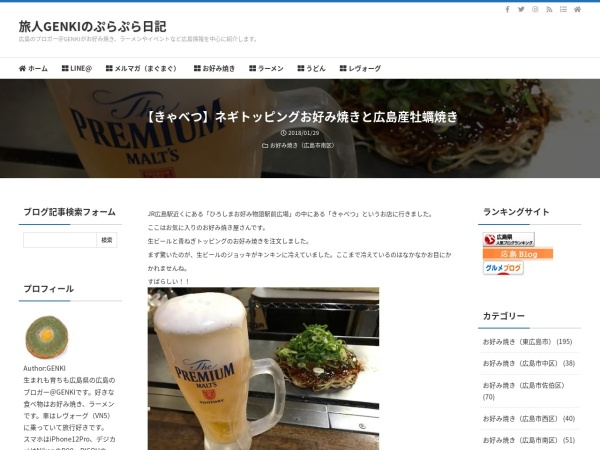【きゃべつ】ネギトッピングお好み焼きと広島産牡蠣焼き