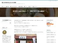 東広島市八本松に移転オープン【廣島 牛骨らーめん 健美堂】