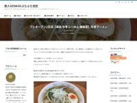 プレオープン2日目【廣島 牛骨らーめん 健美堂】牛骨ラーメン
