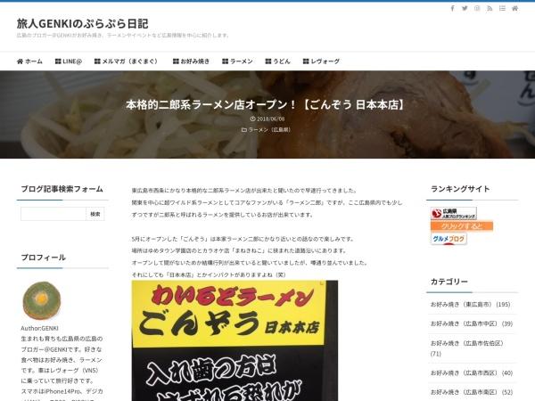 本格的二郎系ラーメン店オープン!【ごんぞう 日本本店】