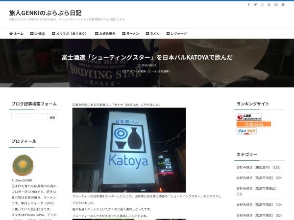 富士酒造「シューティングスター」を日本バルKATOYAで飲んだ