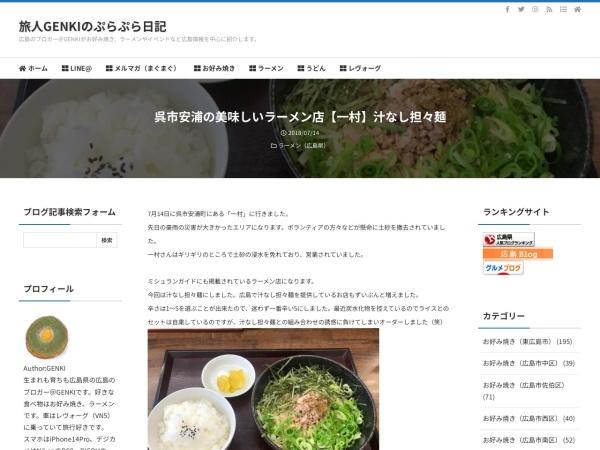 呉市安浦の美味しいラーメン店【一村】汁なし担々麺