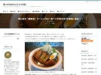 東広島市【健美堂】ラーメンTAU~食べて平成30年7月豪雨に募金!!