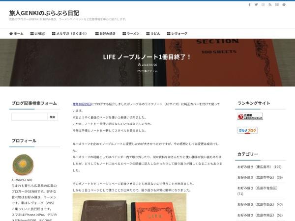 LIFE ノーブルノート1冊目終了!