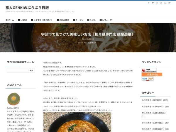 宇部市で見つけた美味しいお店【担々麺専門店 麺屋遊膳】