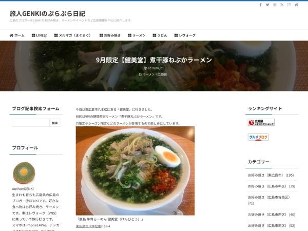 9月限定【健美堂】煮干豚ねぶかラーメン