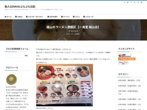 福山のラーメン激戦区【一風堂 福山店】