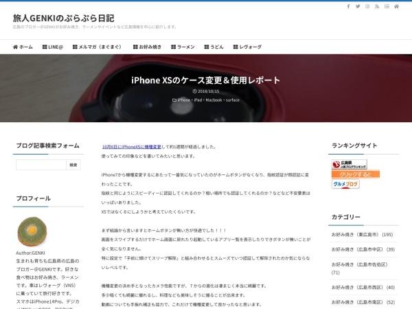 iPhone XSのケース変更&使用レポート