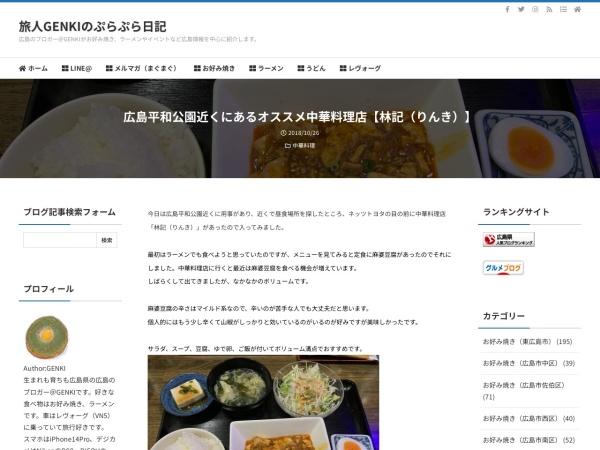 広島平和公園近くにあるオススメ中華料理店【林記(りんき)】