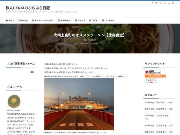 大崎上島町のオススメラーメン【徳森食堂】